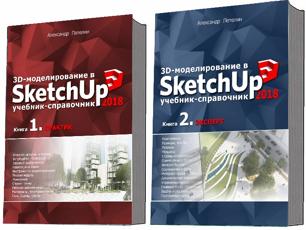 3d-моделирование в google sketchup
