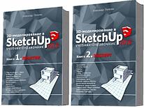 twilight render для google sketchup учебник-справочник